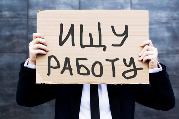 Правовой статус безработного - права и обязанности безработного