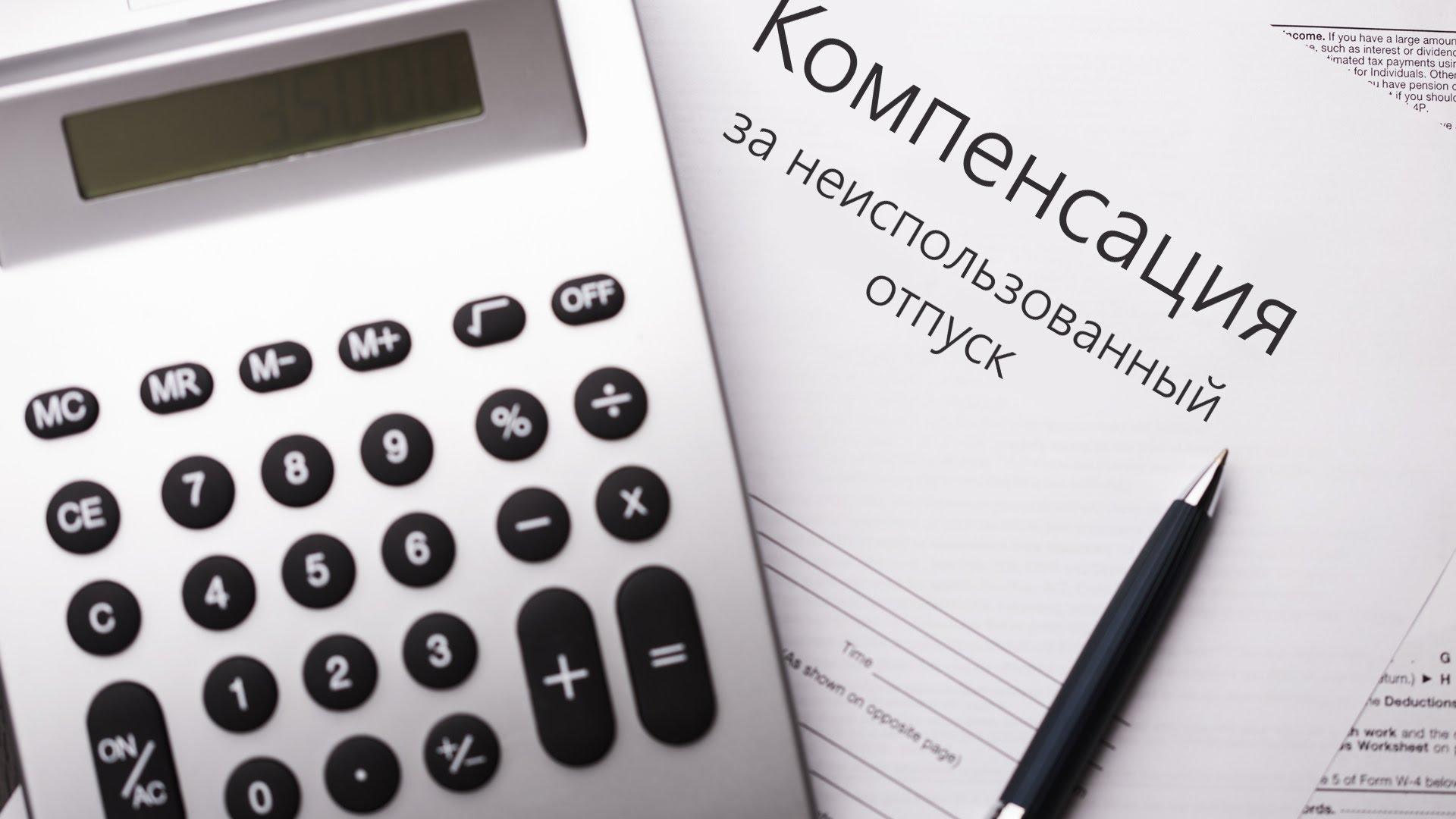 калькулятор расчета компенсации за отпуск в 2020 году онлайн калькулятор