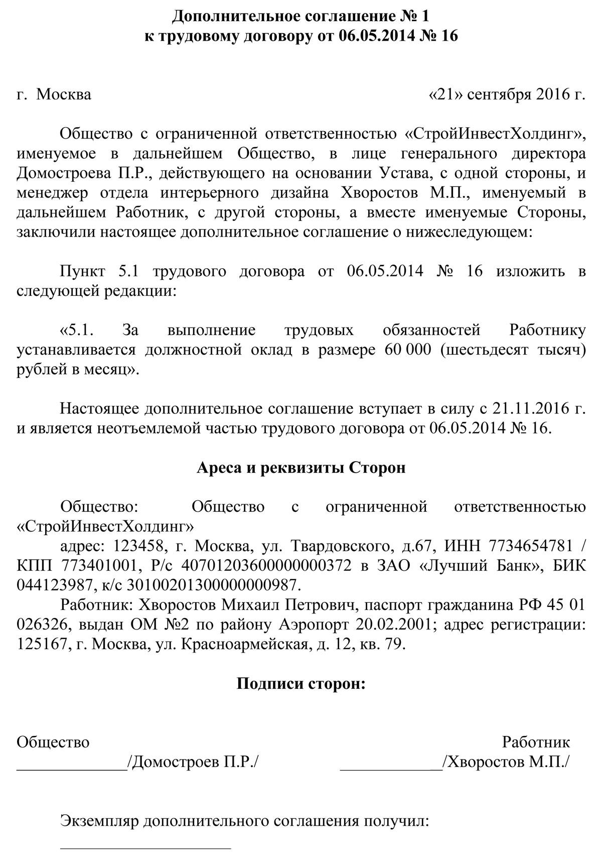 Образец доп соглашения при увольнении по соглашению сторон в отпуске до 3