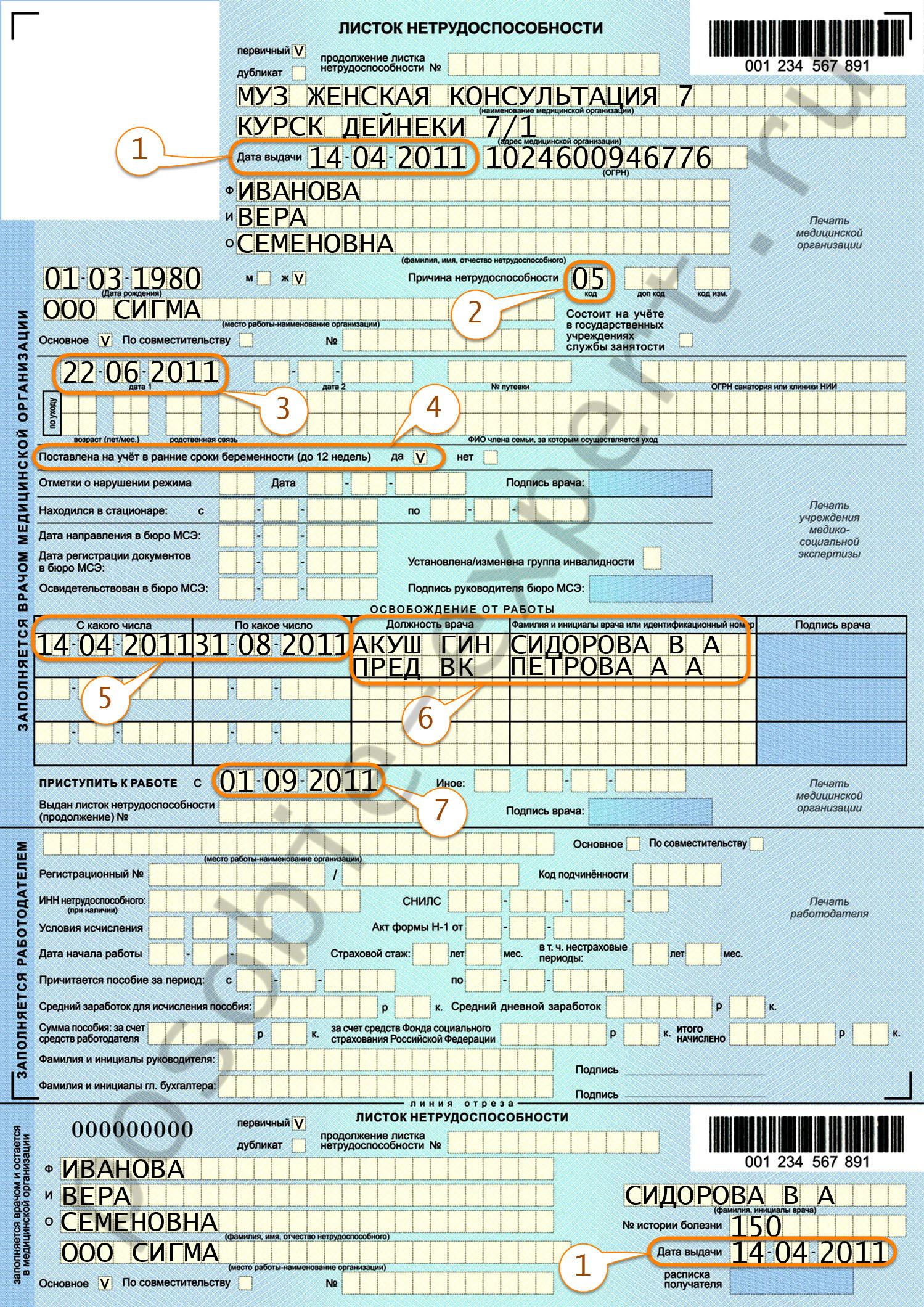 Больничный лист 2011 расчет при несчастном случае на производстве москва Анализ кала форма 219 у Школьная улица (деревня Страдань)