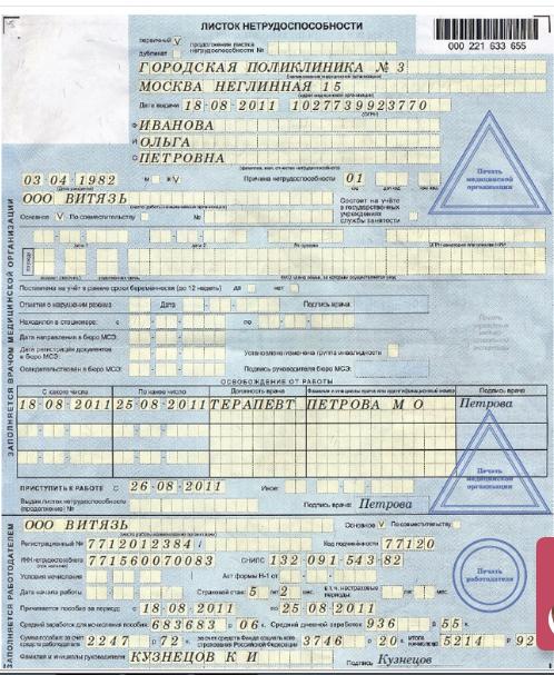 Больничный лист Сходненская Справка от фтизиатра Румянцево