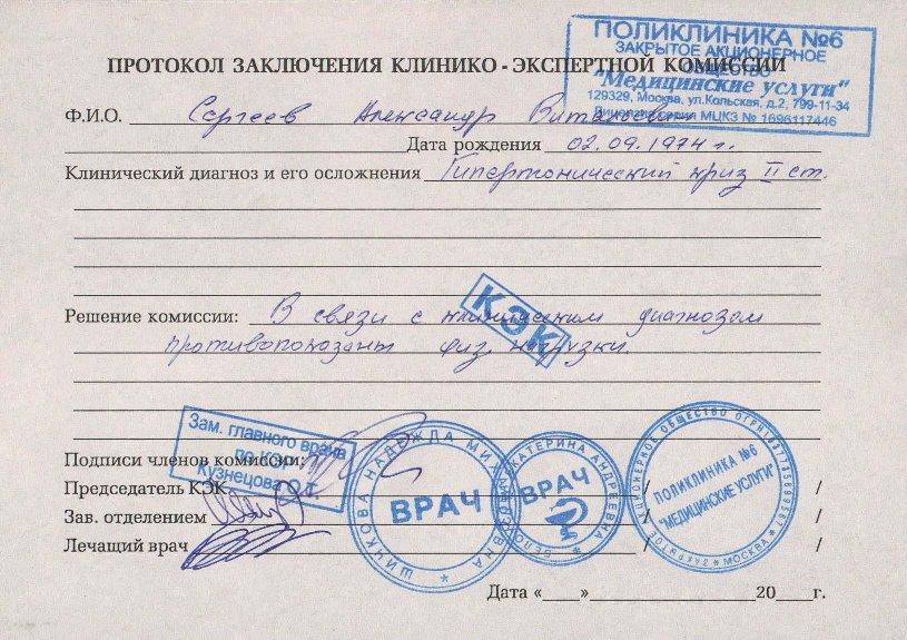 Справка для выхода из академического отпуска Кузьминки Справка освобождение от бассейна Малый Черкасский переулок