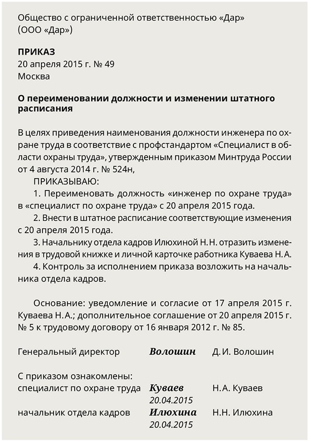 Образец приказа о внесении изменений в должностных инструкциях